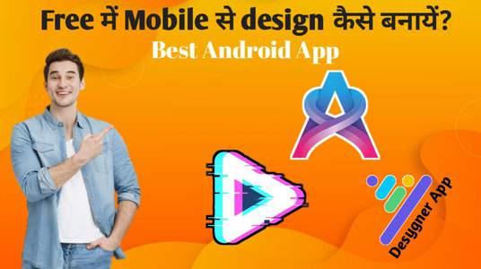 free me mobile se design kaise banaye? (