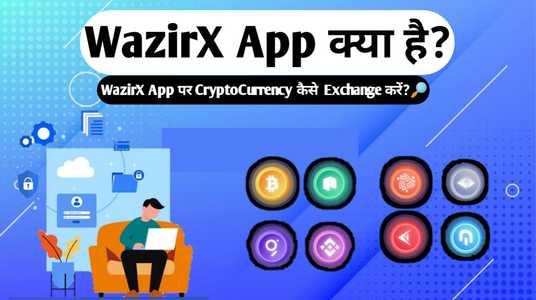 Wazirx app क्या है और cryptocurrency कैसे exchange करें in 2021
