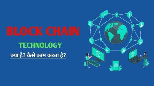 Blockchain technology क्या है?