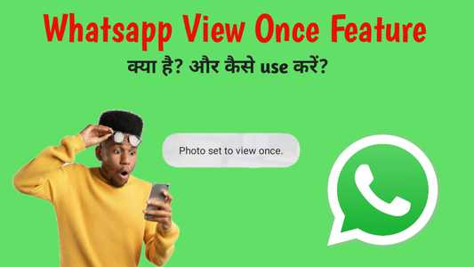Whatsapp view once feature क्या है? |
