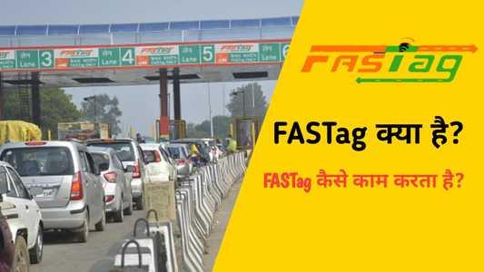 Fastag क्या है?   Fastag कैसे काम करता है?