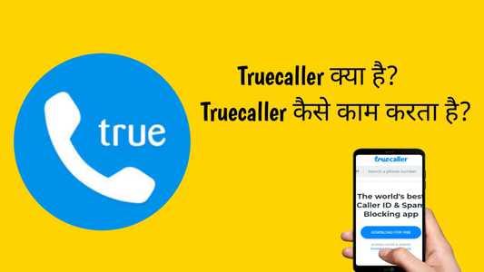 Truecaller app कैसे काम करता है?