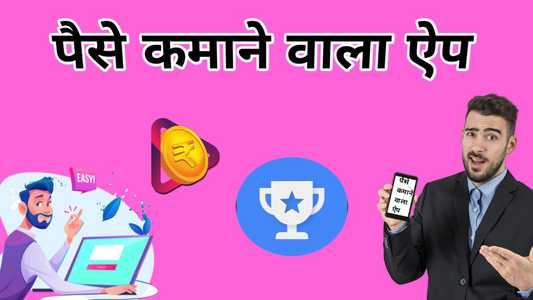 5 Paise kamane Wala App   5 पैसे कमाने वाले ऐप 2021